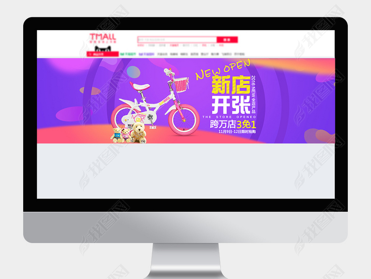 新店开张天猫活动PSD模板(70)