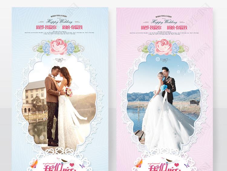 结婚新婚婚礼婚礼展架易拉宝