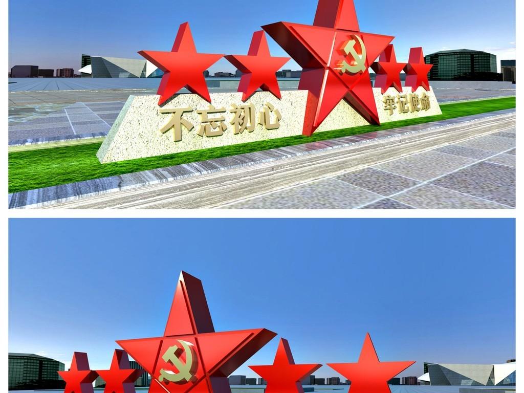 大型党建广场公园长廊雕塑中国梦精神堡垒图片