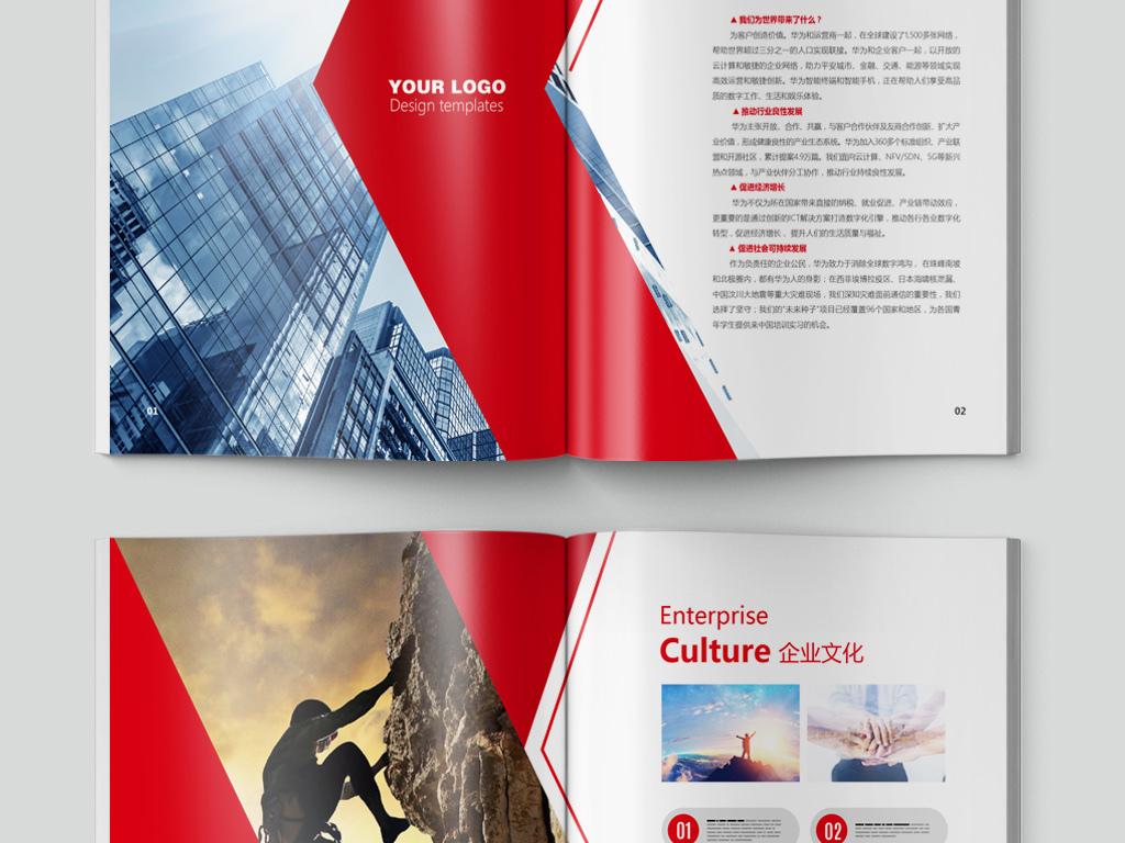 大气红色企业宣传画册设计ai模板图片