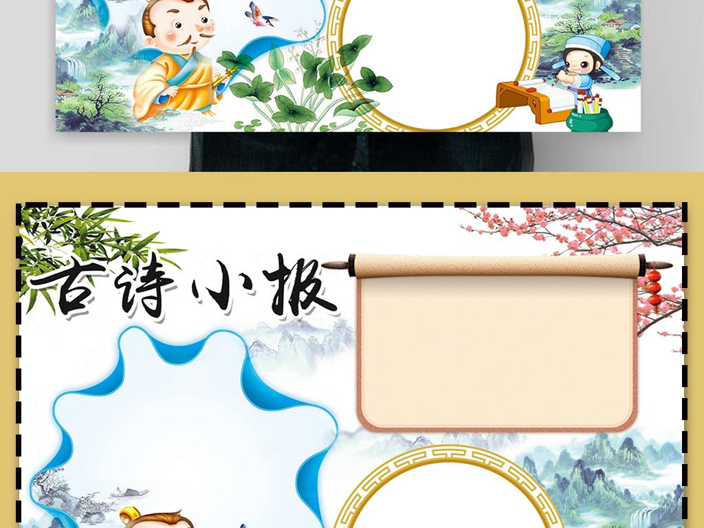 word学生电子小报古诗词手抄报空白模板