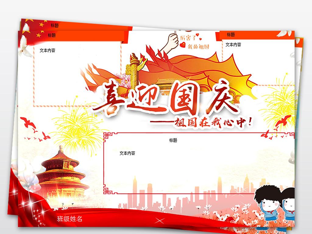 喜迎国庆节小学生爱国小抄报图片素材 word doc模板下载 0.58MB 国庆图片