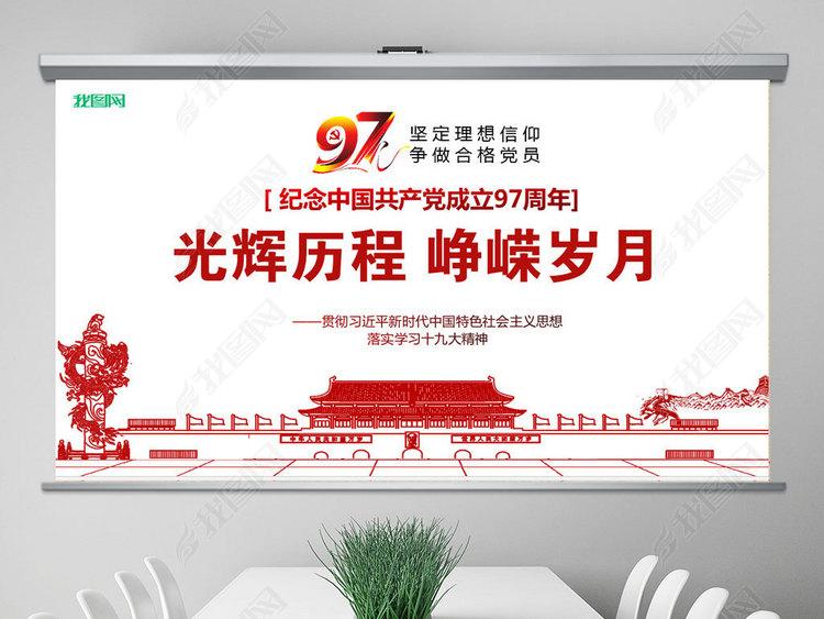 简约风中国共产党建党97周年党课PPT