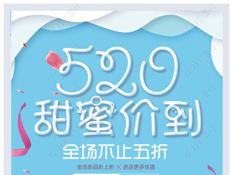 创意浪漫520情人节促销海报