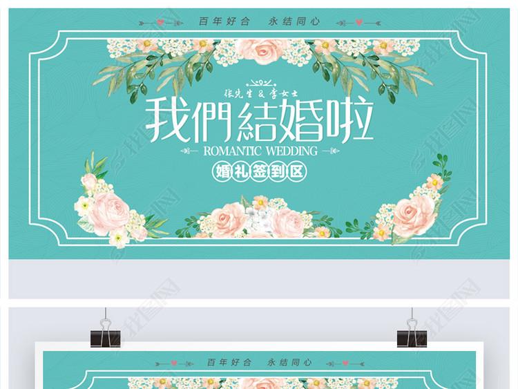 唯美婚礼签到处舞台背景展板