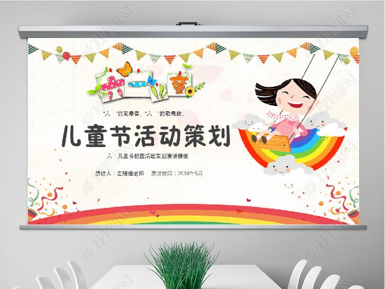 卡通儿童节活动策划儿童节活动PPT模板