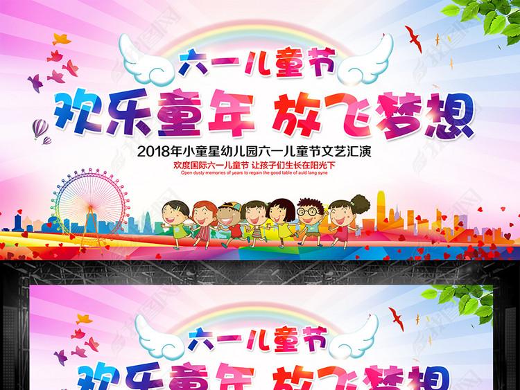 六一儿童节海报61儿童节活动背景设计