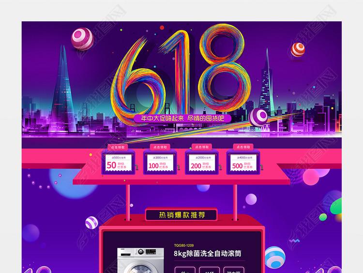 618家电冰箱电器首页设计