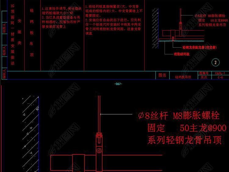 CAD硅钙板吊顶施工图节点大样图剖面图