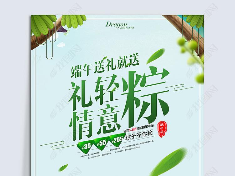 创意中国风简约端午佳节促销海报