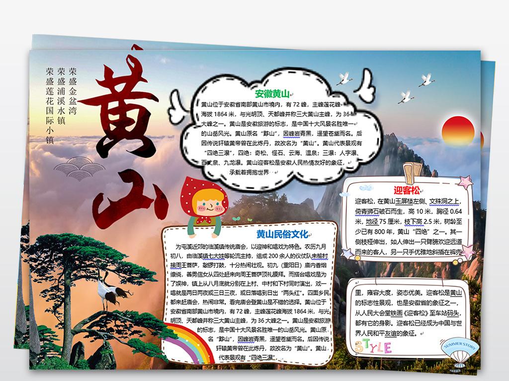 美丽的黄山小报家乡城市旅游手抄报小报素材