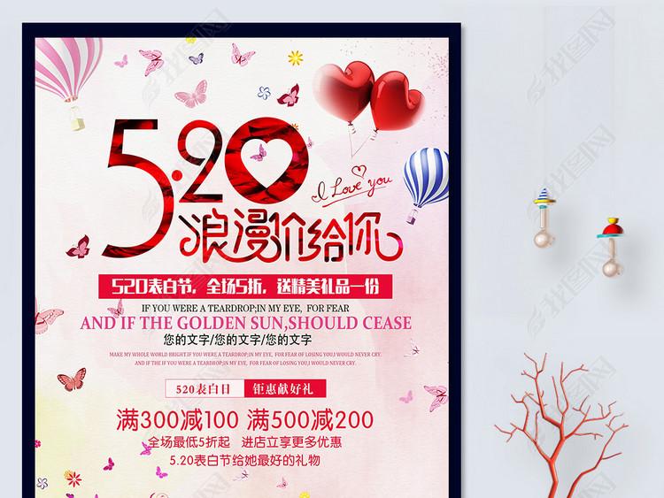 创意520表白节促销海报设计