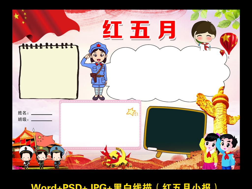 word/ps感恩励志红五月小报爱国手抄报中国梦电