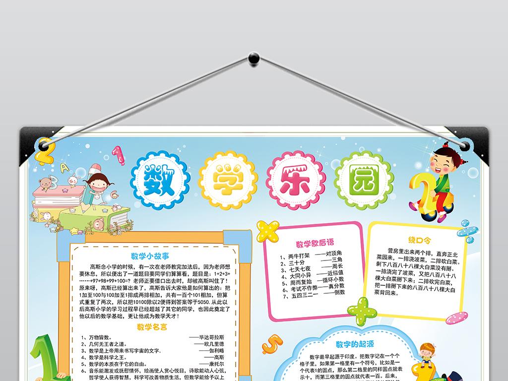 卡通数学乐园数学手抄报电子小报图片素材_psd模板(.