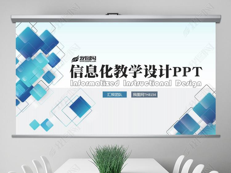 原创简约专业信息化教学设计说课PPT模板