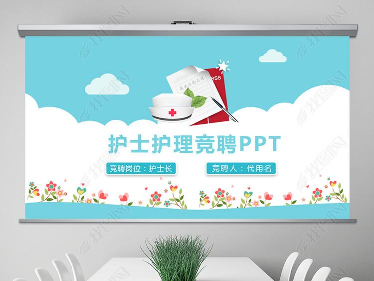 竞聘护士长个人简历求职自我介绍PPT模板