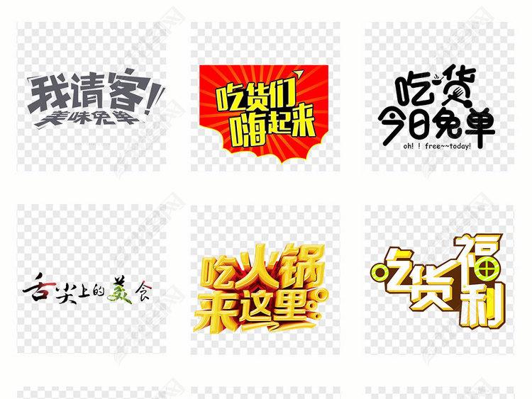 美食节吃货节吃货字体宣传海报PNG素材