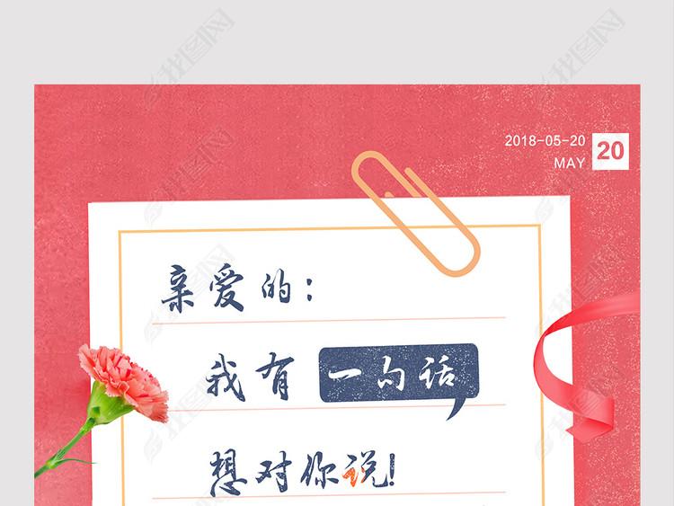 创意2018浪漫520情人节促销海报