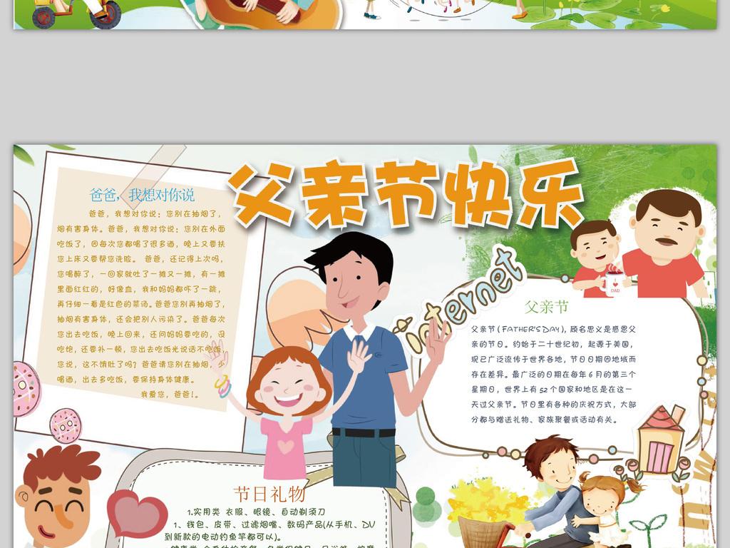 草地花朵女孩学习健康卡通动物幼儿园学生一家人旅游小报