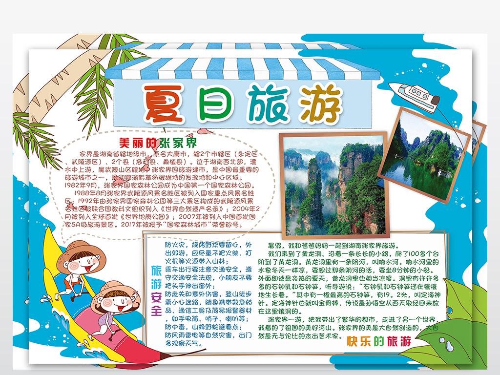 春游夏日旅游张家界寒假暑假照片电子手抄报