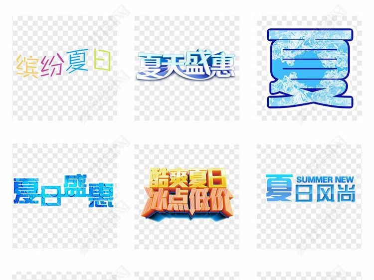 夏日清凉一夏促销艺术字PNG海报素材