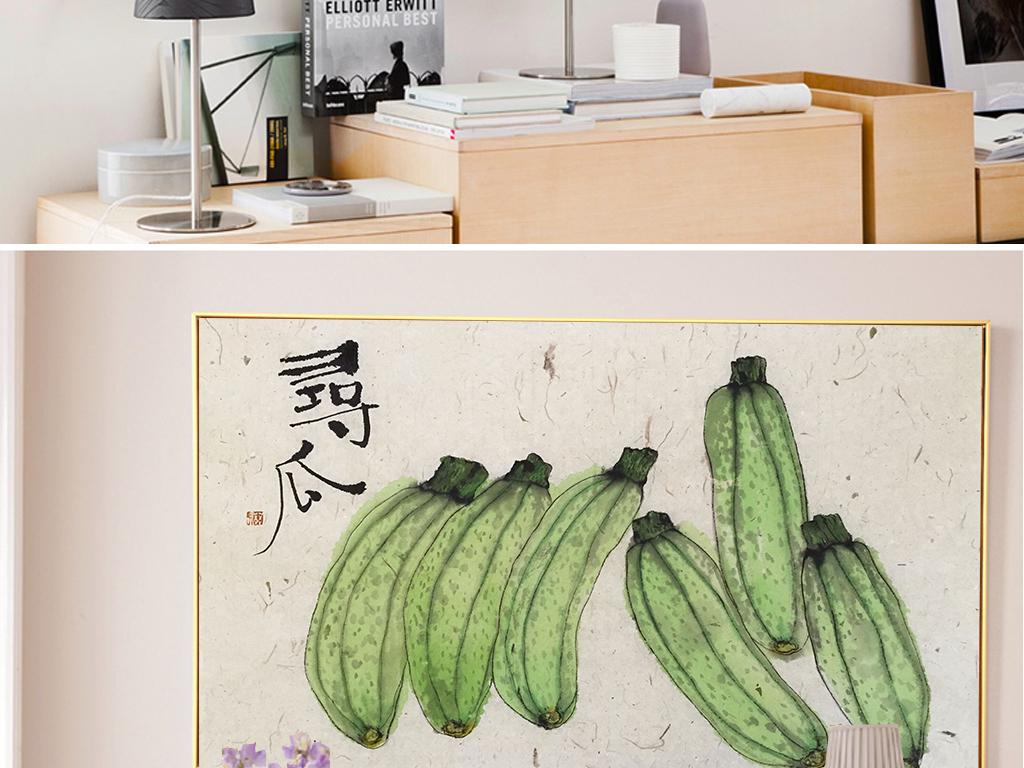 水彩手绘丝瓜简约新中式民俗古风装饰画