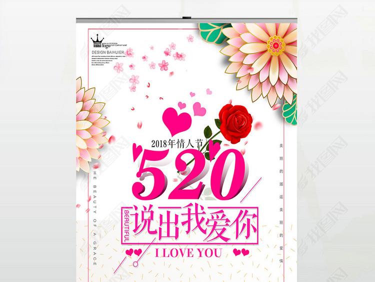 鲜花园艺植物花卉情人节520婚庆促销展架