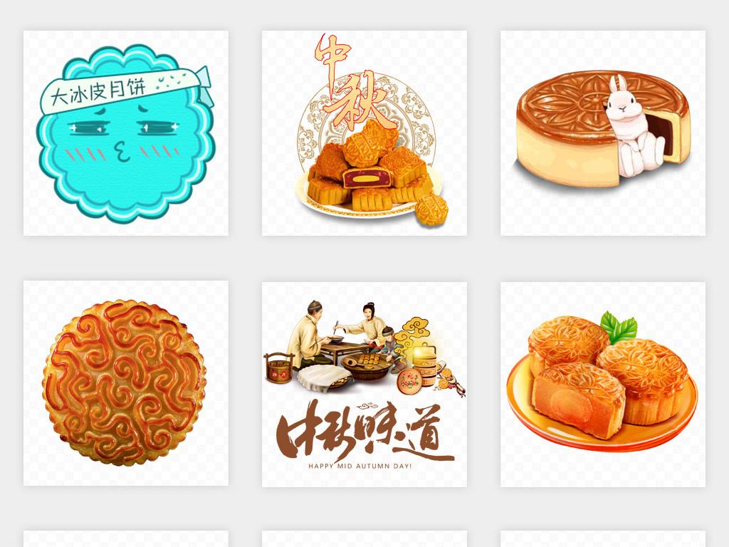 中秋节卡通手绘月饼png免扣素材