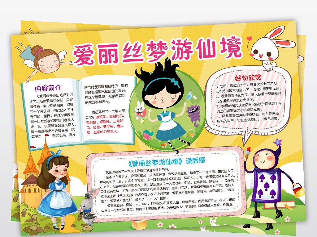 其他 读书卡 > 爱丽丝梦游仙境小报读书阅读手抄报图书推荐电子小报