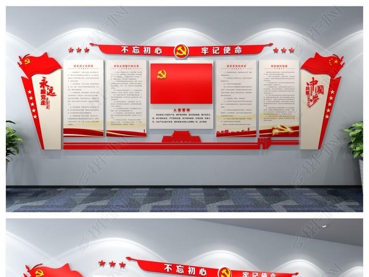 高档大气党建文化墙党员活动室制度牌布置图