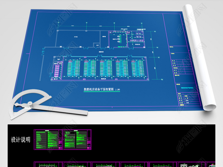 数据中心机房全套设计施工图(冷通道方案)