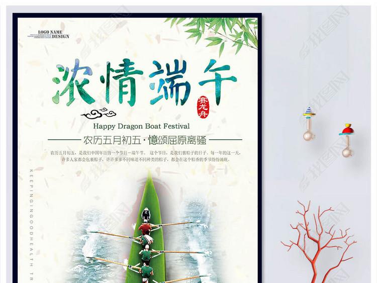 五月端午节赛龙舟海报