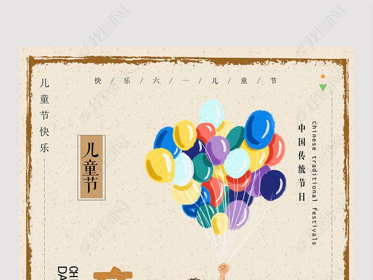 六一复古61儿童节促销海报展架设计