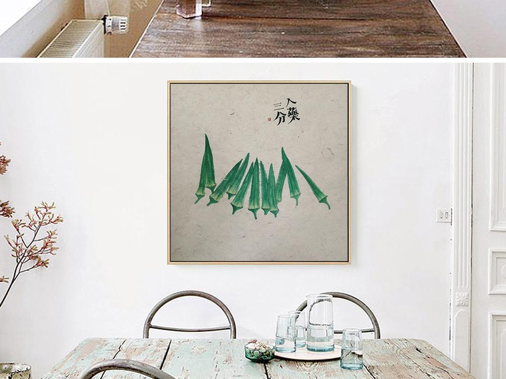 水彩手绘秋葵简约新中式民俗古风装饰画