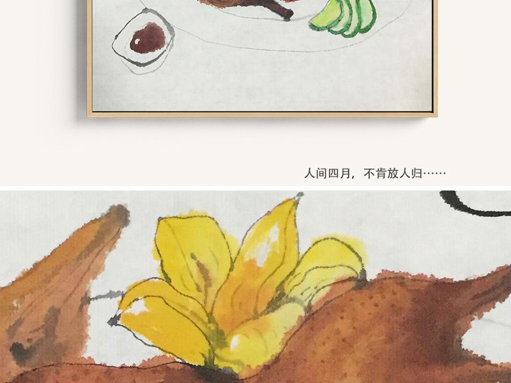 手绘美食北京烤鸭简约新中式民俗古风装饰画