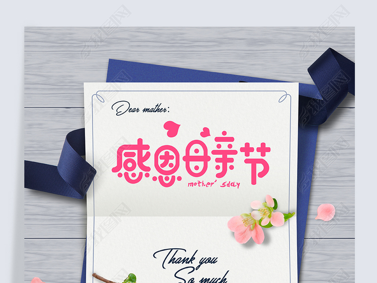 唯美浪漫小清新母亲节活动主题宣传海报贺卡