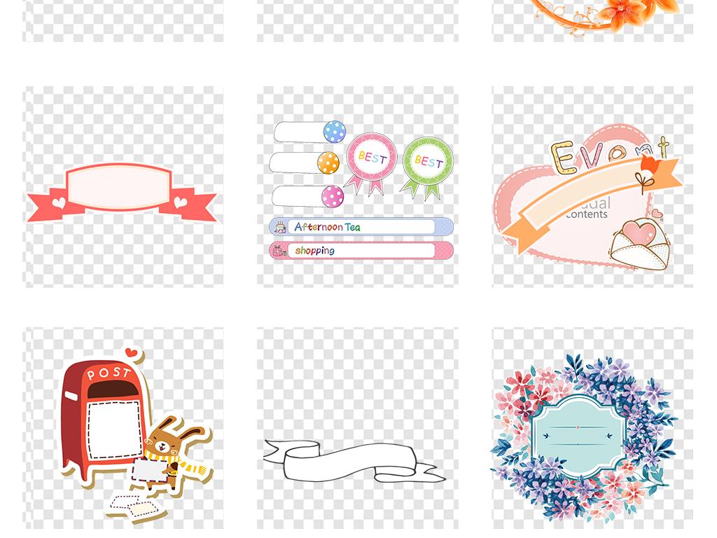 可爱卡通边框对话框气泡png透明背景素材