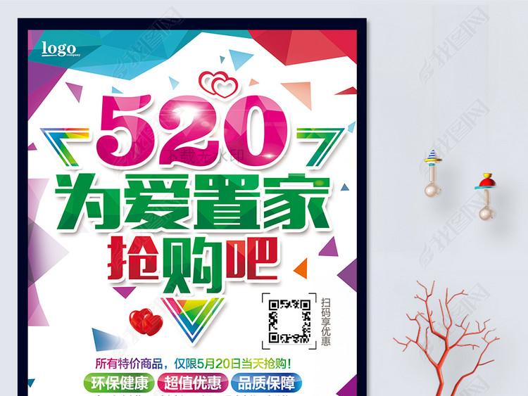 520为爱置家促销海报设计