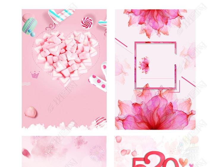 浪漫爱情520情人节表白日高清海报背景素材