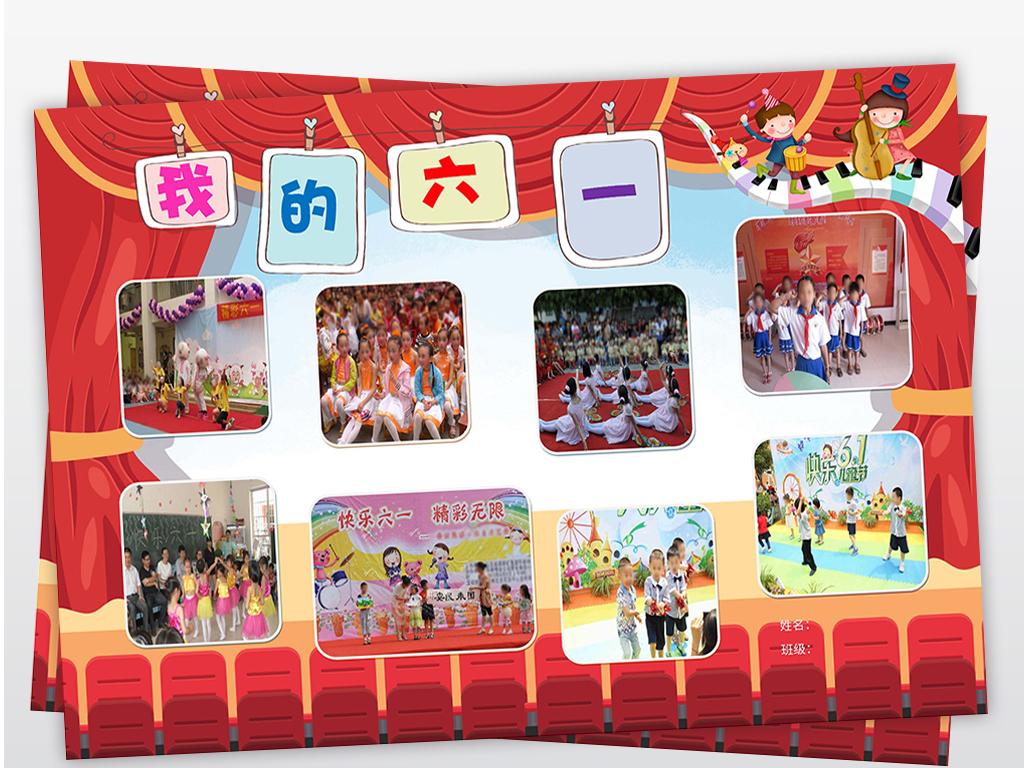 word电子小报我的六一儿童节照片版式图片