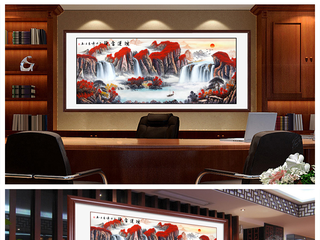 右逢源旭日东升招财风水画图片设计素材 高清psd模板下载 104.64图片
