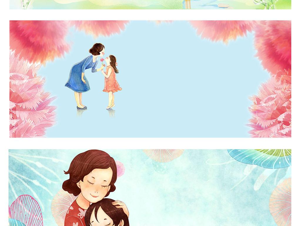 感恩母亲节手绘海报展板背景psd分层模板