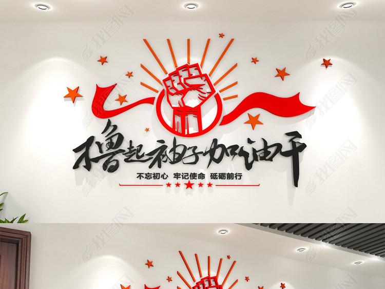 办公室励志文化墙撸起袖子加油干党建文化墙