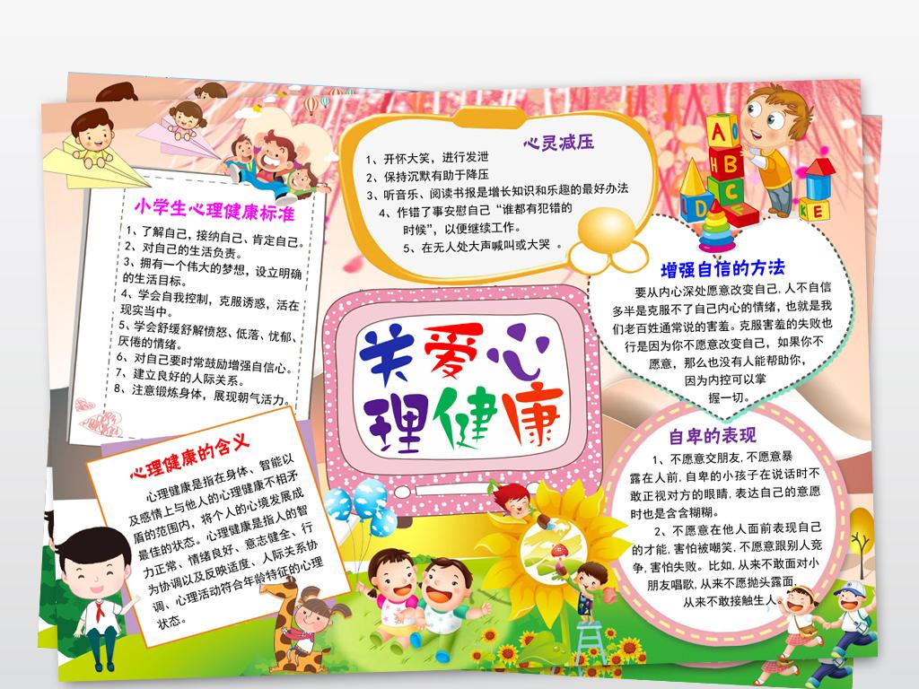 小学生健康�z(n��.[�_小学生心理健康教育宣传小报手抄报内容模板