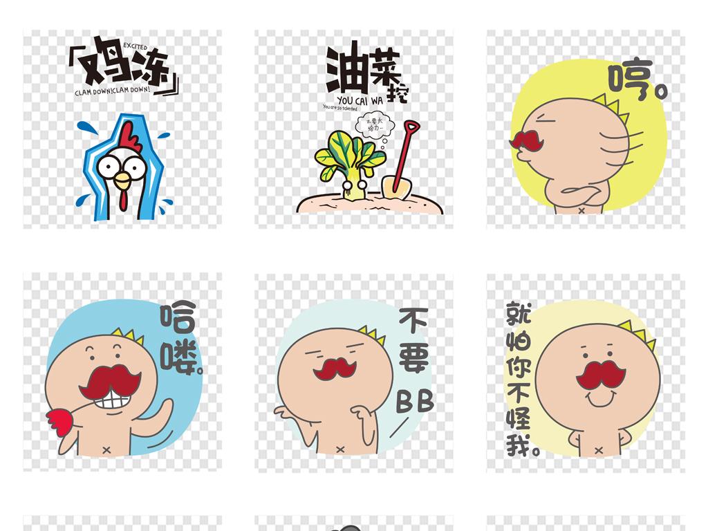 可爱卡通手绘搞笑表情包png免扣素材