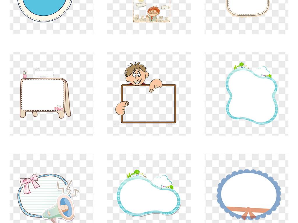 免扣元素 花纹边框 卡通手绘边框 > 可爱卡通边框png透明背景免扣素材
