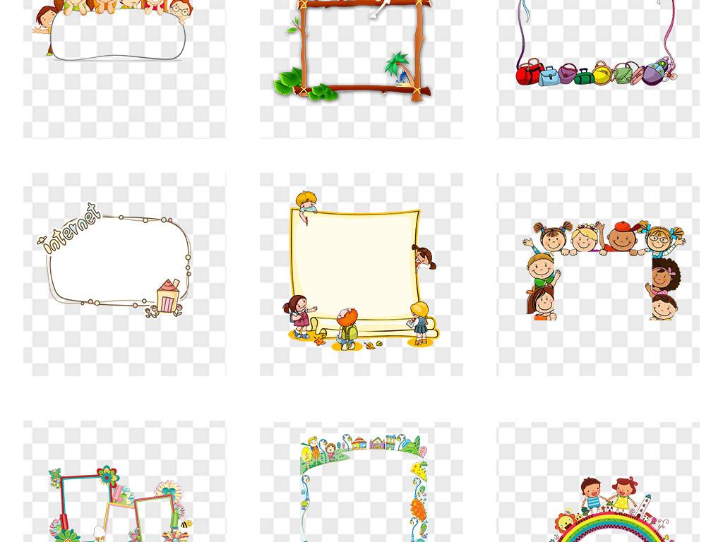卡通儿童边框对话框相框小报边框png素材