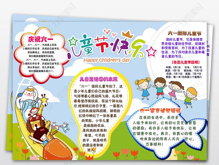 ps六一国际儿童节小报简单卡通儿童节手抄小报素材