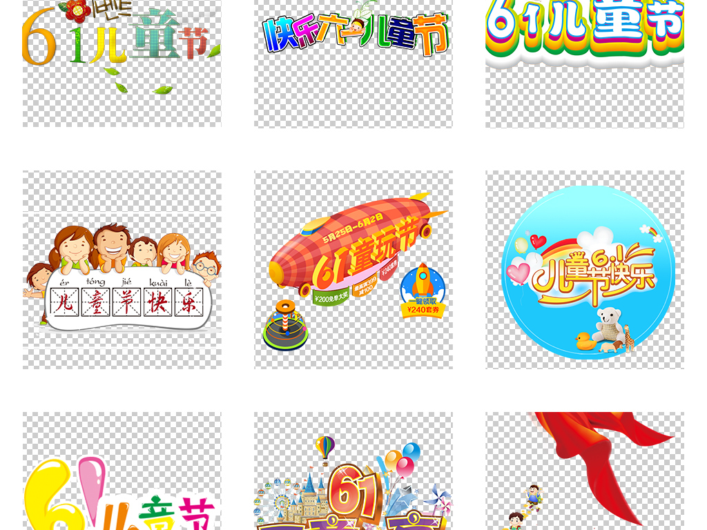 六一儿童节可爱卡通边框艺术字透明背景素材