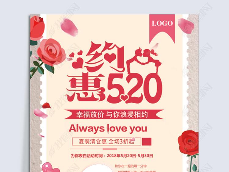 创意520情人节促销宣传海报